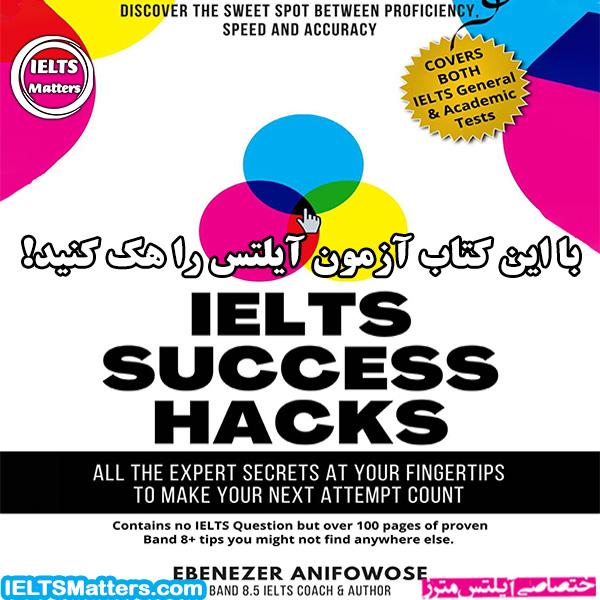 دانلود کتاب IELTS Success Hacks