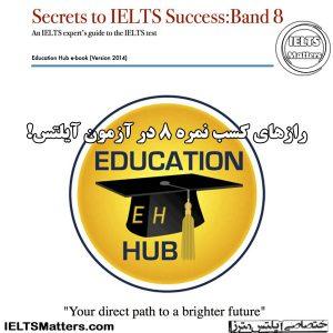 دانلود کتاب Secrets to IELTS Success Band 8