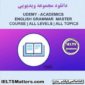 دانلود مجموعه ویدیویی English Grammar Master Course All Levels All Topics