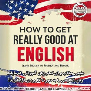 دانلود کتاب English - How to Get Really Good at English