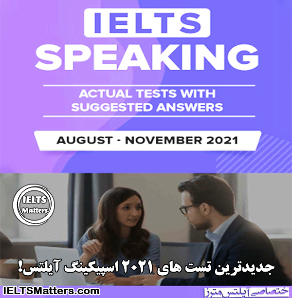 دانلود کتاب IELTS-Speaking-Actual-Tests-August-November-2021