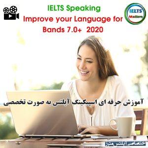 دانلود مجموعه ویدیویی IELTS Speaking - Improve your Language for Bands 7.0