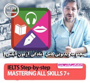 دانلود مجموعه ویدیویی IELTS Step-by-step Mastering All Skills 7+2021