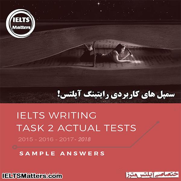 دانلود کتاب IELTS-Writing-Actual-Tests-2015-2018