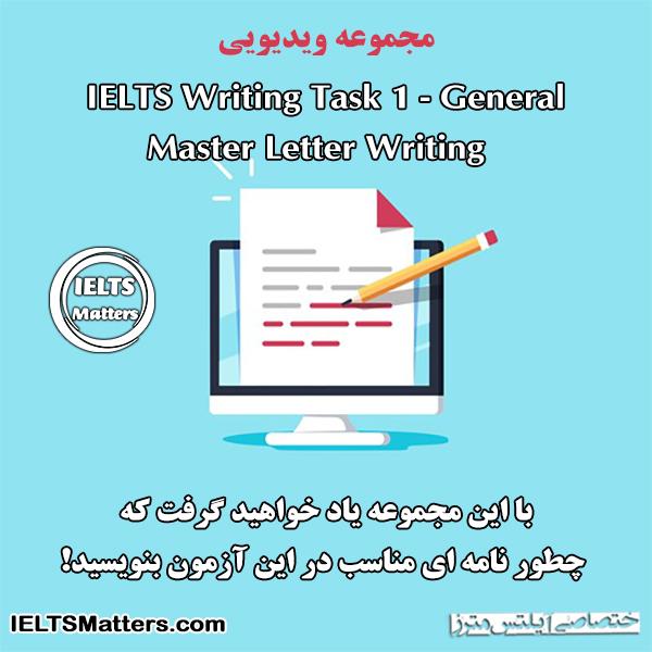 دانلود مجموعه ویدیویی IELTS Writing Task 1 (General) – Master Letter Writing
