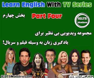 دانلود بخش چهارم مجموعه ویدیویی Learn English With TV Series-Part four