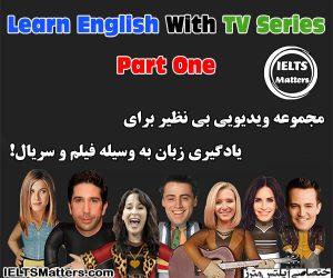 دانلود مجموعه ویدیویی Learn English With TV Series-Part One