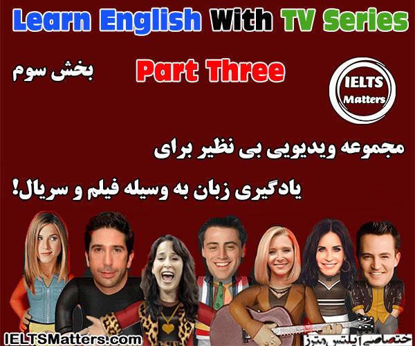 دانلود بخش سوم مجموعه ویدیویی Learn English With TV Series-Part three
