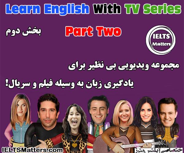 دانلود بخش دوم مجموعه ویدیویی Learn English With TV Series-Part two