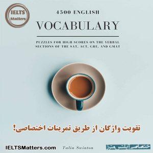 دانلود کتاب 4500English Vocabulary Puzzles for High Scores