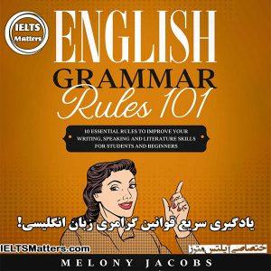 دانلود کتاب English Grammar Rules 101