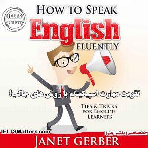دانلود کتاب English How to Speak English Fluently