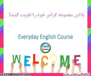 دانلود مجموعه ویدیویی Everyday English-Brush Up On Your English Grammar