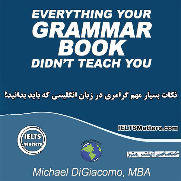 دانلود کتاب Everything Your GRAMMAR BOOK Didn't Teach You