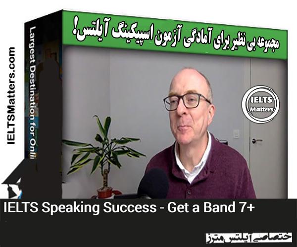 دانلود مجموعه ویدیویی IELTS Speaking Success Get a Band 7 Plus