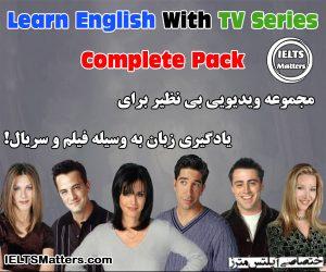 دانلود بخش اول تا چهارم مجموعه ویدیویی Learn English With TV Series Complete Pack