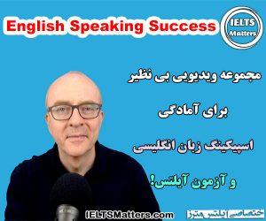 دانلود مجموعه ویدیویی English Speaking Success