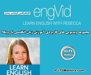 دانلود مجموعه ویدیویی Learn English with Rebecca [engVid]