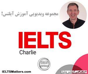 دانلود مجموعه ویدیویی IELTS Charlie