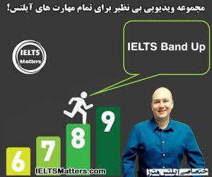 دانلود مجموعه ویدیویی IELTS Band Up