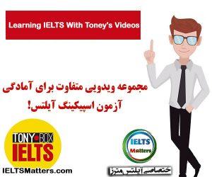دانلود مجموعه ویدیویی Learning IELTS With Toney's Videos
