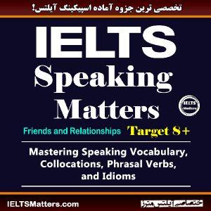 دانلود جزوه اسپیکینگ مترز - Speaking Matters Friends and Relationships