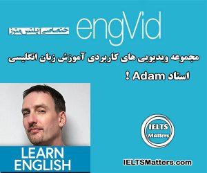دانلود مجموعه ویدیویی English Lessons with Adam