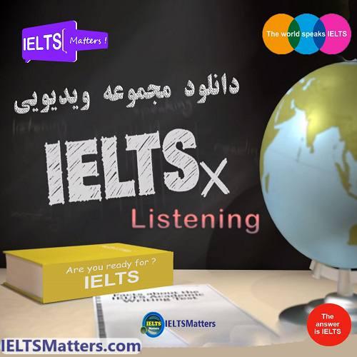 دانلود مجموعه ویدیویی IELTS X-Listening