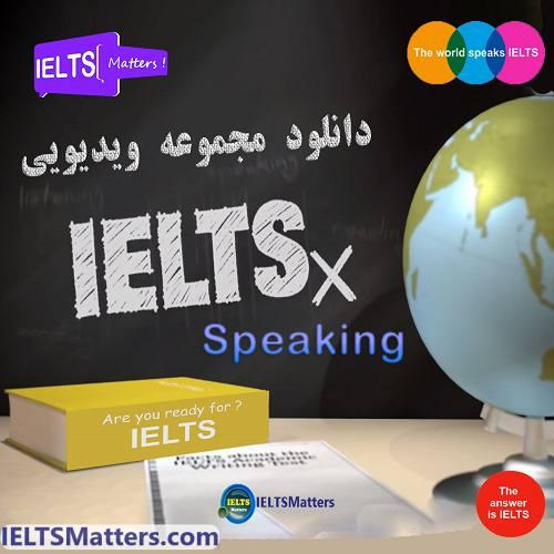 دانلود مجموعه ویدیویی IELTS X-Speaking