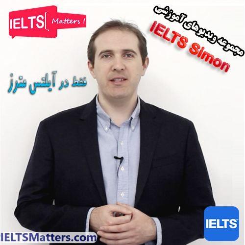 دانلود رایگان مجموعه ویدئوهای آموزشی آیلتس IELTS Simon