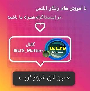 کانال ایسناگرام Ielts_Matters آموزش رایگان زبان انگلیسی و آیلتس